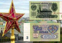 il Palazzo grande degli zar finì su una banconota sovietica