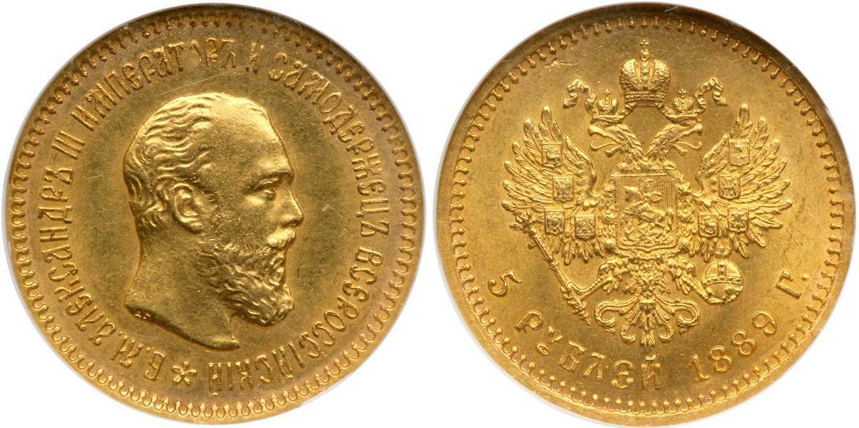 Il ritratto dello zar e il complesso stemma araldico imperiale: due segni del potere riconosciuti da atutti ed effigiati sulle monete russe di un tempo