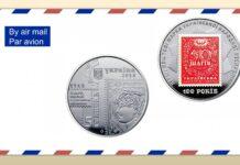 Ucraina ricorda in moneta un secolo di francobolli