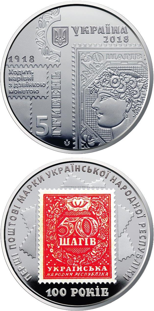 """La moneta """"affrancata"""" appena emessa da Kiev"""