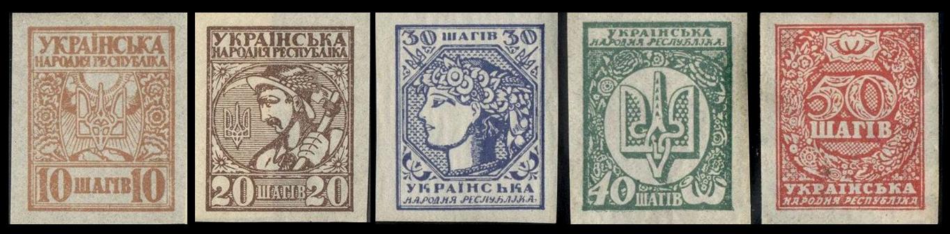 La prima serie di francobolli dell'Ucraina risale al 1918 ed era formata da cinque valori