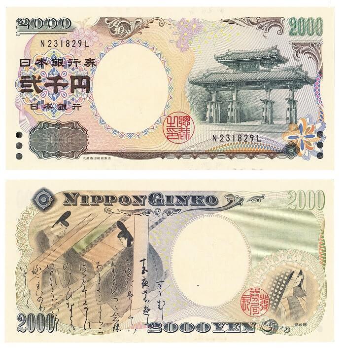 L'ingresso di un antico tempio sui 2.000 yen del Giappone, unica banconota a non venir rimpiazzata nel 2024