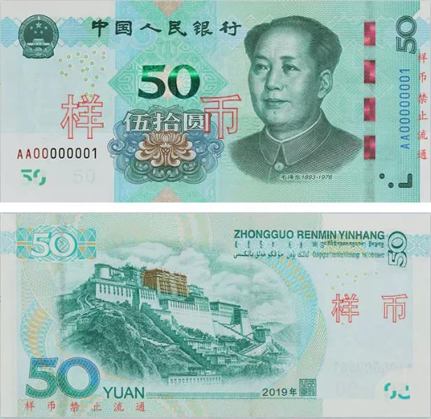 i 50 yuan sono il taglio più alto delle nuove banconote cinesi previste per fine agosto