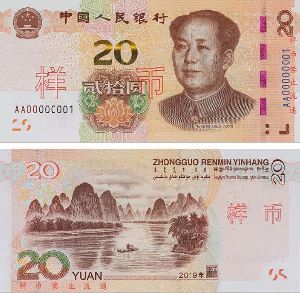 La rinnovata versione dei 20 yuan: per ammirarne i dettagli si veda il sito della PBoC