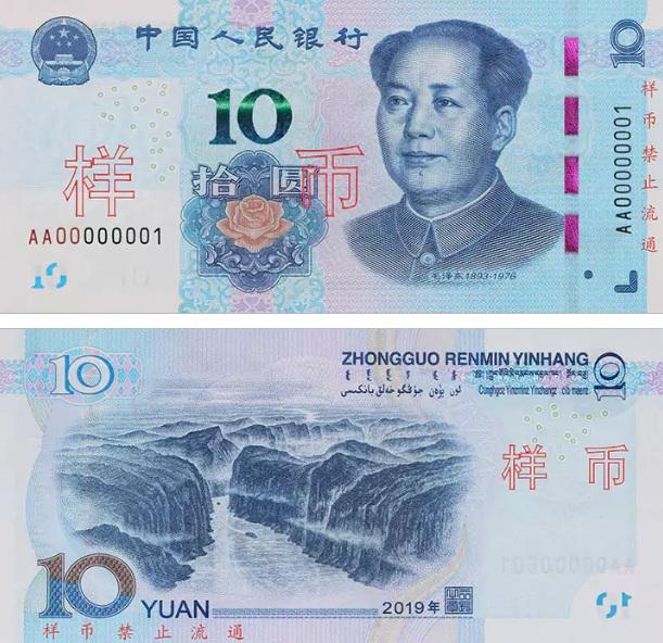I 10 yuan mostrano il Grande timoniere della Cina moderna e una delle sue bellezze naturali