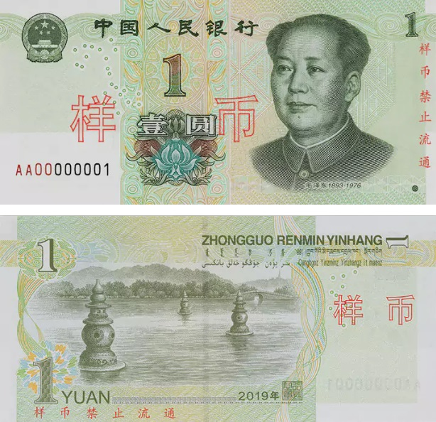Lo yuan è il taglio cartaceo più basso della serie cinese: è anche coniato come moneta metallica