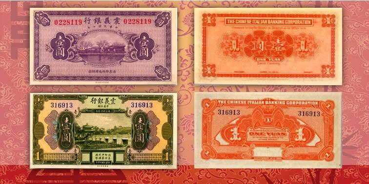 Le due tipologie di banconota da 1 yuan (mm 133 x 70) emesse nel 1921 per Tientsin italiana