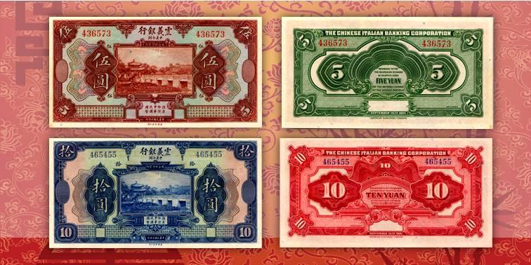 La banconota della Concessione italiana di Tientsin da 5 yuan (mm 146 x 77) e quella da 10 yuan (mm 159 x 84)