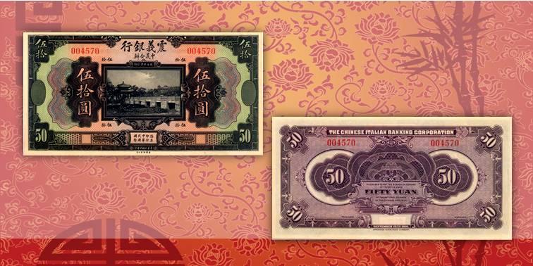 Il biglietto da 50 yuan (mm 170 x 87) emesso dalla The Chinese Italian Banking Corporation nel 1921