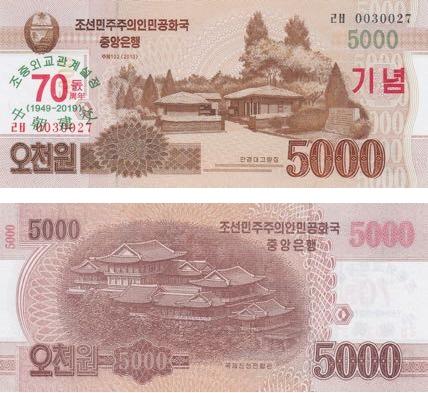 Le prime immagini disponibili della nuova celebrativa coreana
