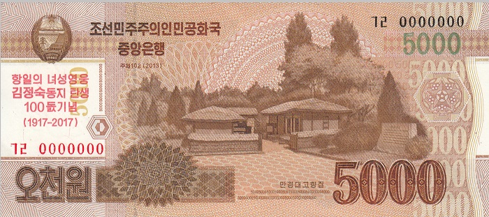 """Un'altra banconota coreana sovrastampata, nel 2017, per i 100 anni dalla nascita di Kim Jong-Suk, prima moglie del """"presidente eterno"""" e madre dell'attuale leader della Korea del Nord"""