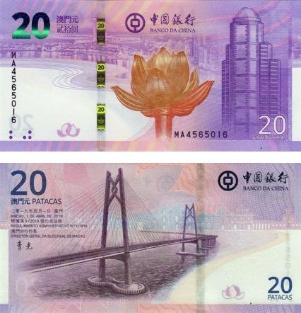 Le 20 pataca nella versione emessa dal Banco da China