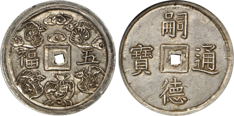 Moneta in argento da 5 tien di Annam del periodo 1848-1883 a nome di Tu Duc. Si tratta di una delle più rare emissioni di questa regione del Vietnam studiata da Joyaux nel suo libro